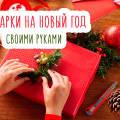 Новогодние подарки своими руками к 2018 году: 20 простых и уютных идей (35 фото)