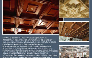 Кессонный потолок своими руками (фото)