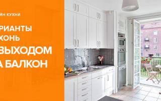 Идеи интерьера кухни с выходом на балкон