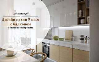 Дизайн кухни 9 кв. м с выходом на балкон