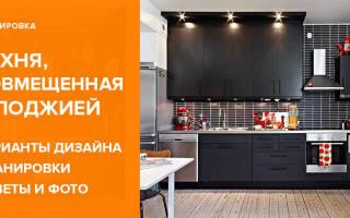 Объединение лоджии с кухней (фото и видео)