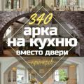 Красивая арка на кухню: варианты исполнения