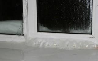 Лед на окнах. что делать?