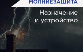 Внешняя молниезащита: общие сведения и способы монтажа